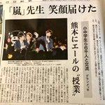 今朝の熊日新聞。昨日は近くに居るのに見れないのが悲しかったけど、入学した知り合いがファイルをお土産に…