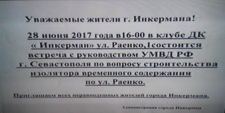 """""""Это действительно неприятная вещь"""", - оккупанты в Симферополе задержали группу крымчан, вышедших на согласованный митинг до его начала - Цензор.НЕТ 1600"""