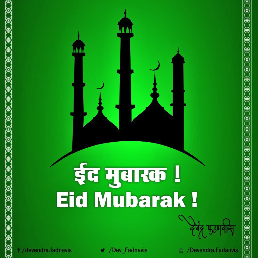 #ईद मुबारक !  #EidMubarak ! Heartiest Greetings to all on the auspicious occasion of #Eid !