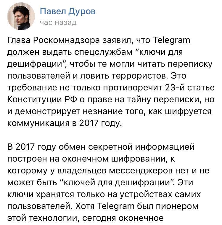 В России собираются заблокировать Telegram: ФСБ заявляет об использовании мессенджера террористами - Цензор.НЕТ 9376