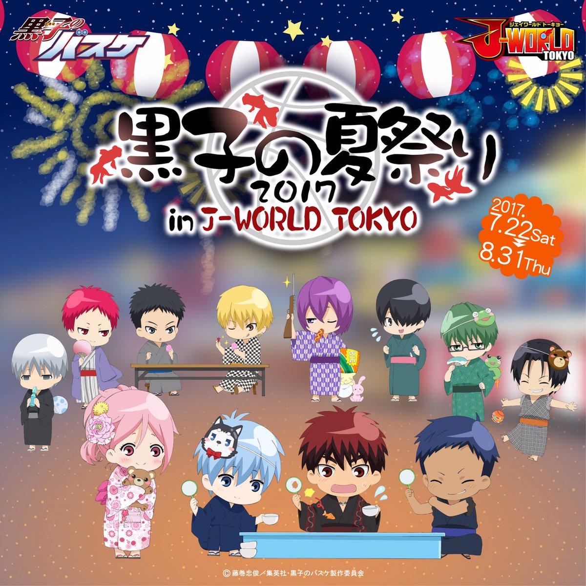 【J-WORLD】7月22日(土)より、「黒子の夏祭り2017 in J-WORLD TOKYO」開催決定!浴衣姿で夏祭りを楽しむ描き下ろしちびキャラがかわいいですね!詳細は後日発表します、お楽しみに♪ tv.kurobas.com/goods/2017/06/…  #kurobas
