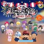 【J-WORLD】7月22日(土)より、「黒子の夏祭り2017 in J-WORLD TOKYO」開…