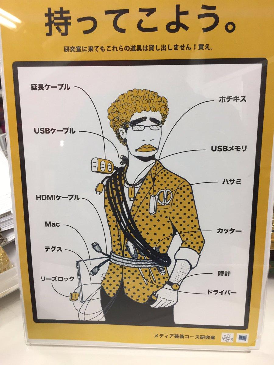 メディア芸術コースのファッション https://t.co/sauc0Rhdef
