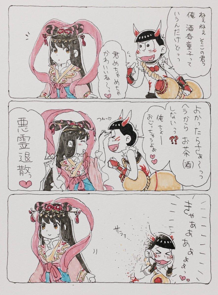 「酒呑童子」【おそトト漫画】