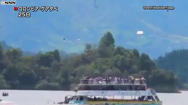 【定員オーバー】南米コロンビアで遊覧船が沈没、9人死亡    28人が行方不明になっているといい、地元メディアによると通常は約40人乗りのところ、約170人が乗っていたとのこと。