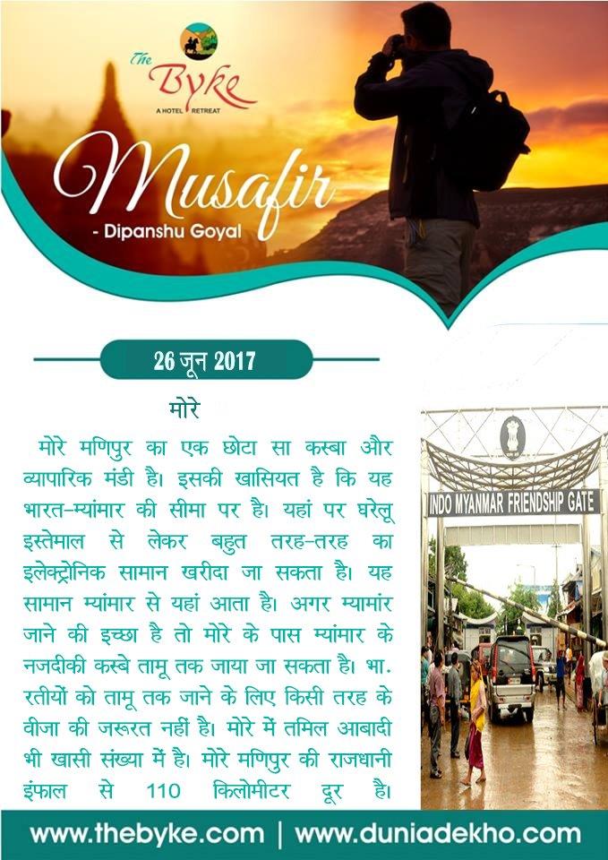 #Travelpostcard of the day #Moreh #Manipur #duniadekho #travelblogger   http:// duniadekho.in/index.php/cate gory/travel-postcard/ &nbsp; … <br>http://pic.twitter.com/lv87Ntgv2n