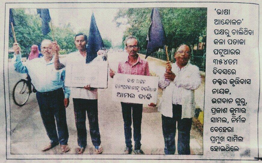 #InPress #OdiaBhasaAndolan- #BhasaNandighos on 439days #BFM on 354days runs on Ratha Jatra day @narendramodi @Naveen_Odisha @Chakradhar2311<br>http://pic.twitter.com/z6BWXoD1uS