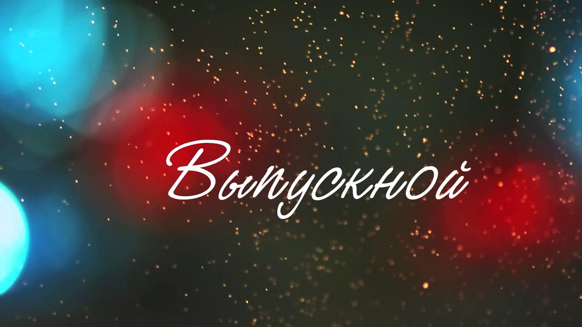 Выпуск 2017 открытки