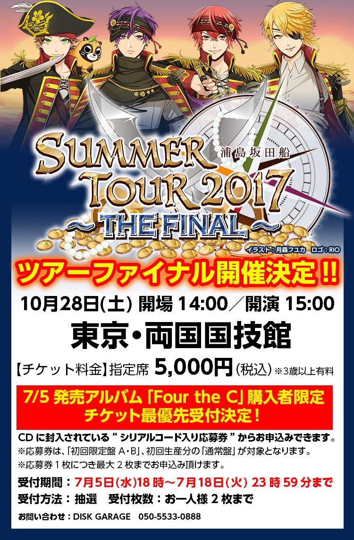 【浦島坂田船SUMMER TOUR 2017~THE FINAL~】 10/28(土)東京・両国国技館でツアーファイナル開催決定! チケット最優先受付先行は7/5(水)より開始! urashimasakatasen.com/live/