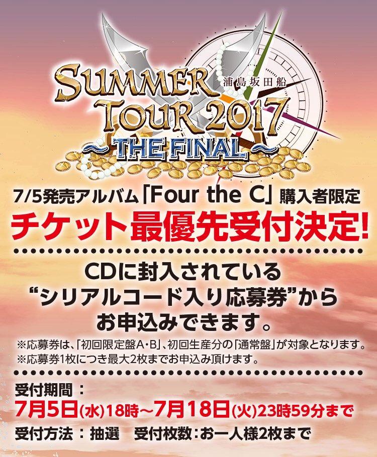 """【10/28両国国技館チケット先行について】 7/5発売アルバム「Four the C」に封入の""""シリアルナンバー入り応募券""""を使って申込み可能です。「初回限定盤A・B」および初回生産分の「通常盤」1枚つきに1枚封入されています。 urashimasakatasen.com/live/"""