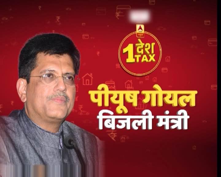 #1देशएकटैक्स GSTसम्मेलन में कल ABP न्यूज़ पर होंगे बिजली मंत्री @Piyus...