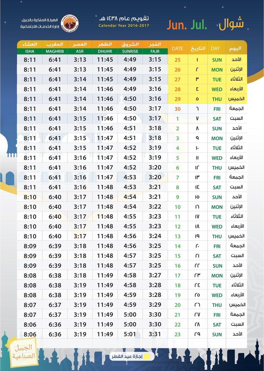 مواقيت الصلاة لشهر 10 شوال لعام 1438 هـ في محافظة الجبيل و الجبيل_الصناعية . عبر المتميز دائمًا @al_mofadda . https://t.co/udSerhhopq