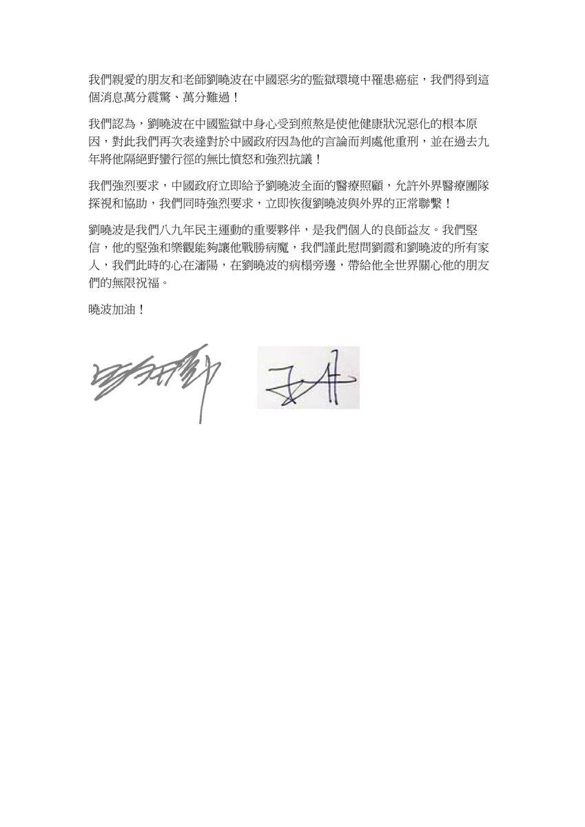 我们二人对刘晓波在狱中罹患肝癌的声明。 https://t.co/n6DUjEqI38 https://t.co/7bq6Og7jH1