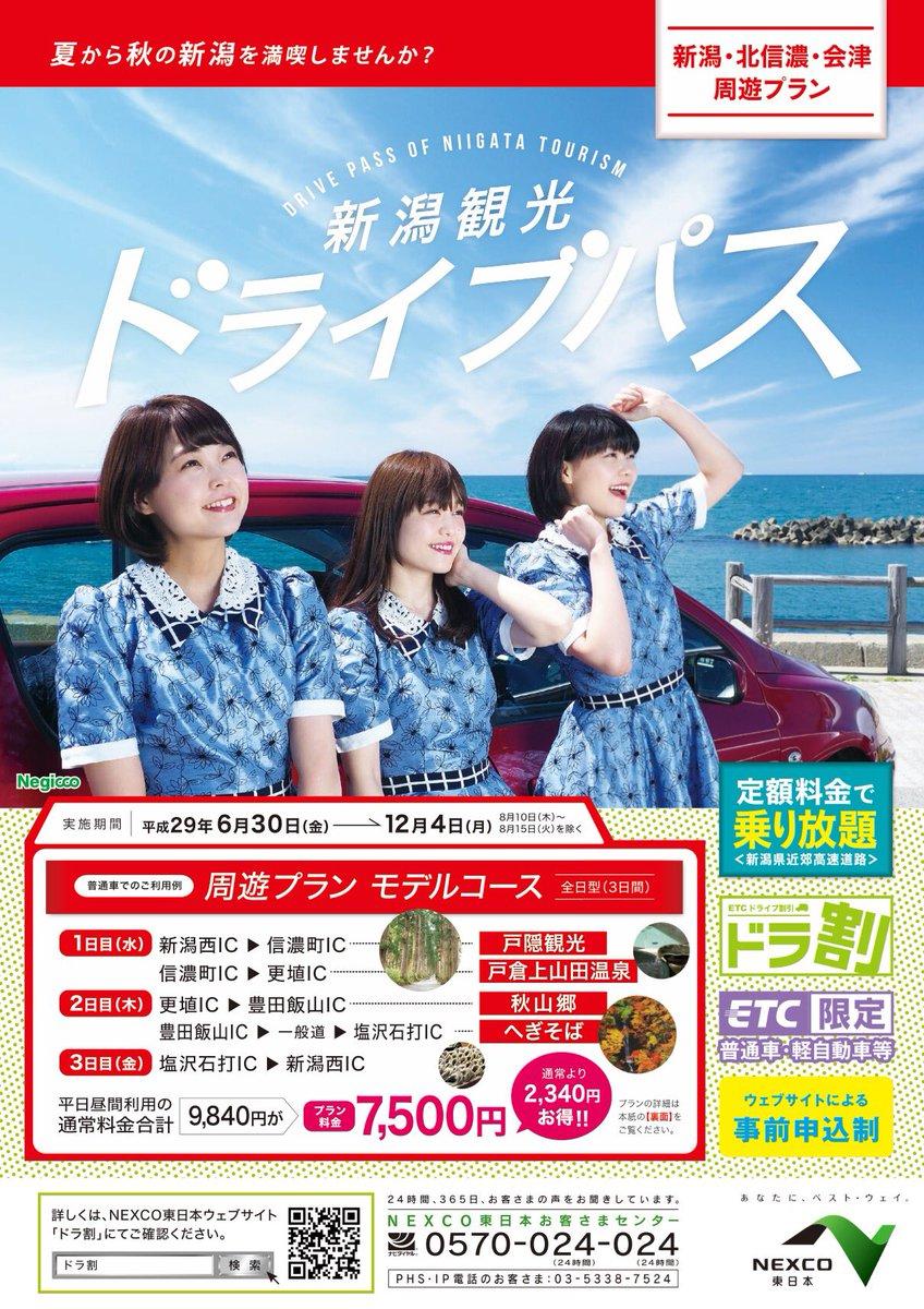 ドライブ 新潟 パス 観光
