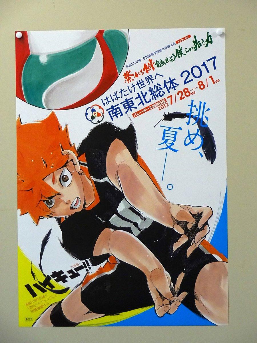 そして同じく「週刊少年ジャンプ」30号でも紹介しましたが、 今年の「インターハイ バレーボール競技」と「ハイキュー!!」のコラボポスターが完成しました! 実物がどこで見れるかなどの詳細は以下よりご確認いただけます!! 2017soutai.jp