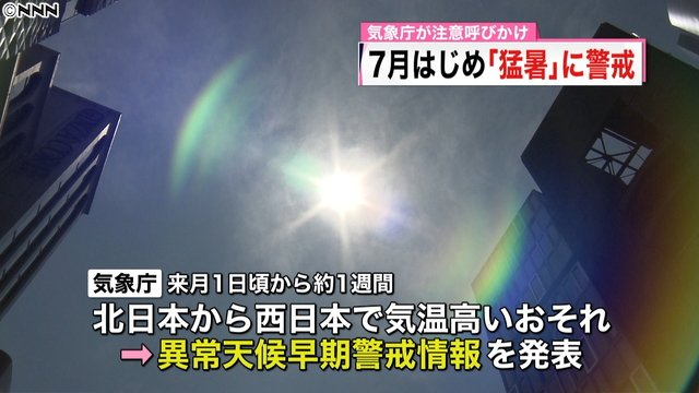 【熱中症に警戒を】7月はじめは北日本から西日本で猛暑のおそれ    7月1日頃から約1週間、気温がかなり高くなるおそれがあるとして、気象庁は高温に関する「異常天候早期警戒情報」を発表した。