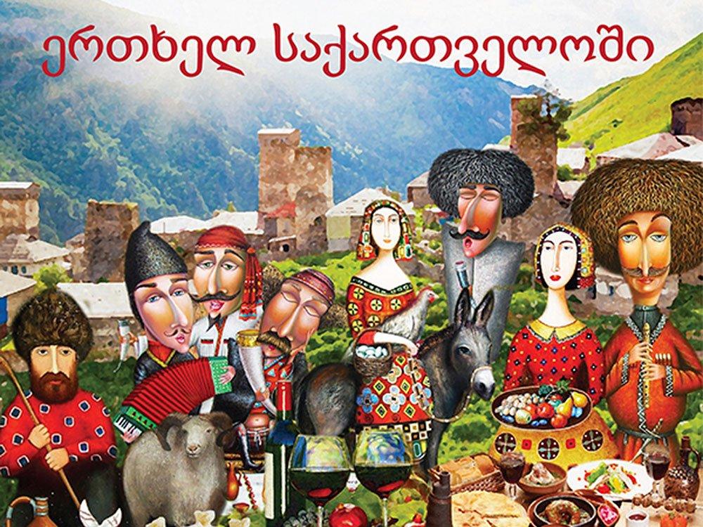 Поздравление для грузина с днем рождения открытки