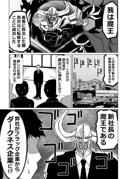 魔王がブラック企業社長になった漫画です
