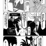 魔王がブラック企業社長になった漫画です pic.twitter.com/8uWie6ymsL
