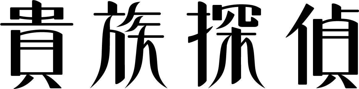 【解禁】『貴族探偵』ブルーレイ・DVD BOX予約開始。本編は未放送シーンを追加したディレクターズカット版にて収録予定! #貴族探偵 #相葉...