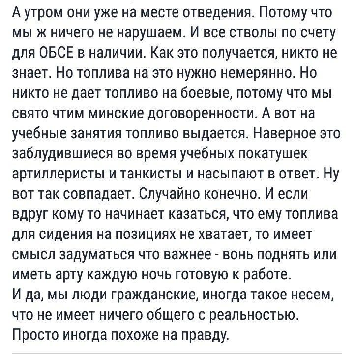 С начала суток боевики уже выпустили полтора десятка мин из 82-мм минометов по позициям сил АТО в районе Желтого, - Миронович - Цензор.НЕТ 9640