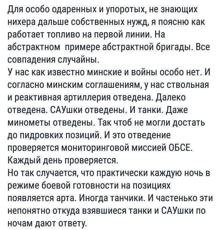 С начала суток боевики уже выпустили полтора десятка мин из 82-мм минометов по позициям сил АТО в районе Желтого, - Миронович - Цензор.НЕТ 2800