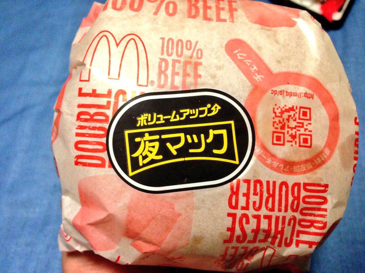 夜マックとかいう100円足すとパティが2倍になるシステムをダブルチーズバーガーに使うとパティ4枚のデブバーガーになるよ。肉の塊を食ってる感じがして非常に良い。