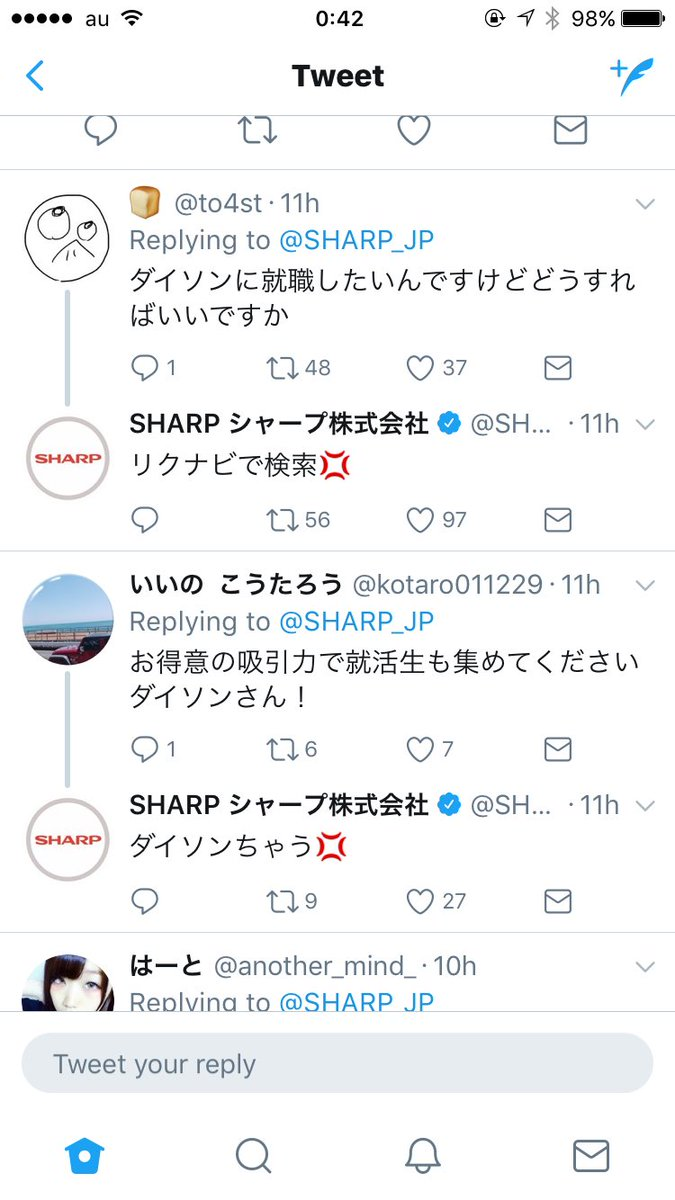 本当に公式?SHARPの公式アカウントがいろいろな方面からいじられる!