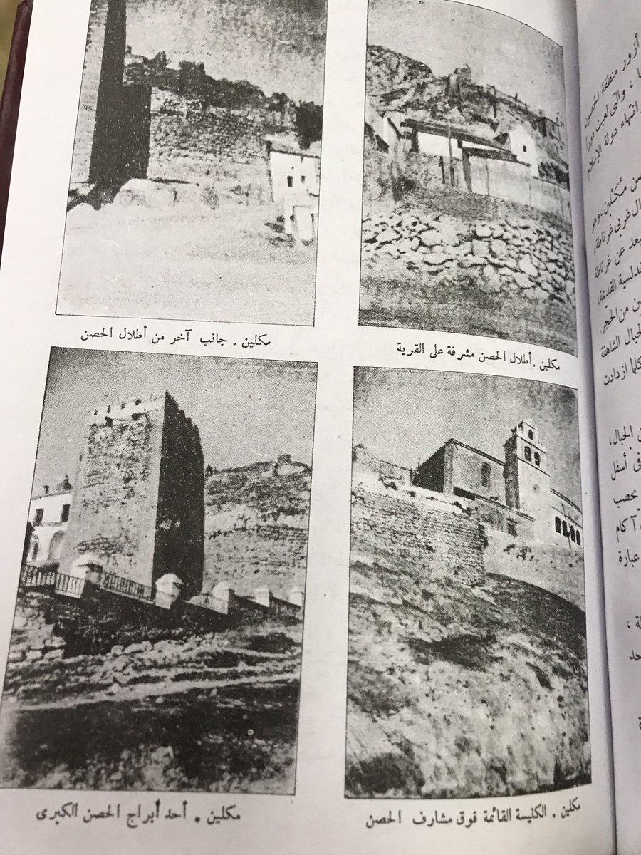 الخزانة التراثية On Twitter أجمع ما كتب عن تاريخ الأندلس
