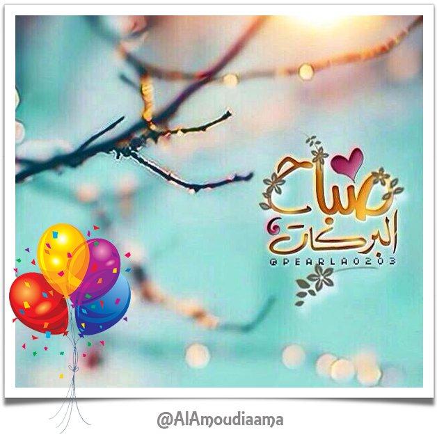 صباح الرحمات والبركات.. #صباح_الخير يوم سعيد.. https://t.co/WINtljuWVE