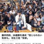 まるで椎名林檎のジャケ写藤井聡太四段29連勝で記者に囲まれる!