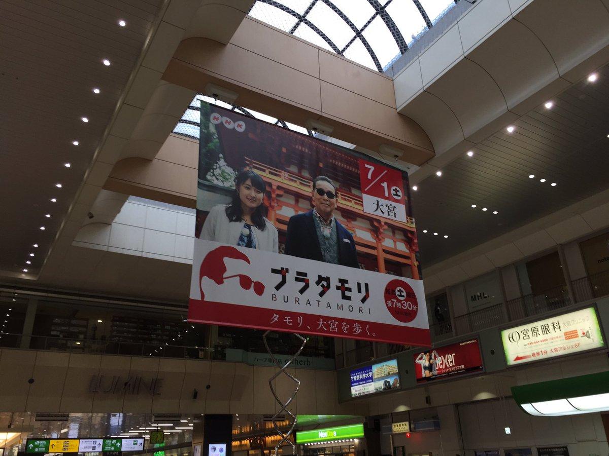これは…。 #大宮駅  #埼玉県  #埼玉にはいいところがいっぱいある #ブラタモリ @saibokuham はただいまこちらに。 https://t.co/Z7Ly5PO2dd