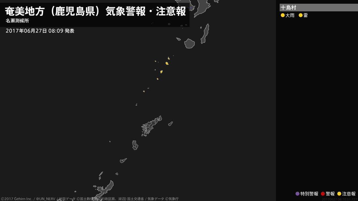 【奄美地方(鹿児島県) 気象警報(解除) 2017年06月27日 08:10】 奄美地方(鹿児島県)に発表されていた気象警報はすべて解除されました。