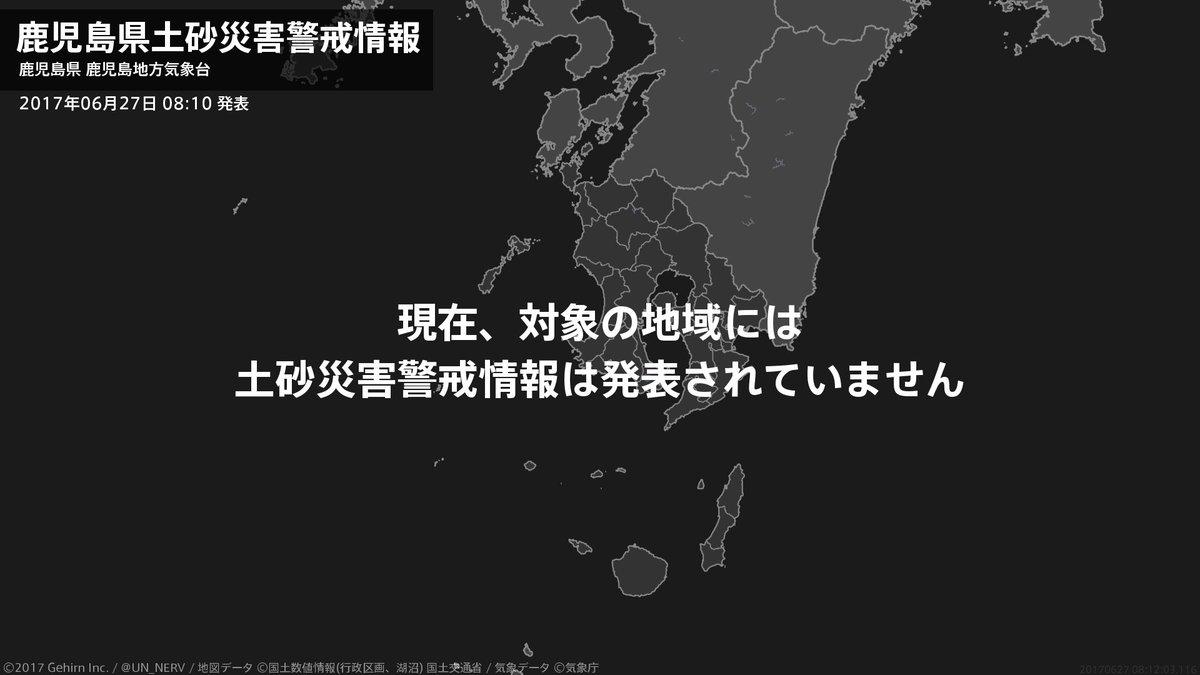【鹿児島県 土砂災害警戒情報 2017年06月27日 08:12】 鹿児島県に発表されていた土砂災害警戒情報はすべて解除されました。