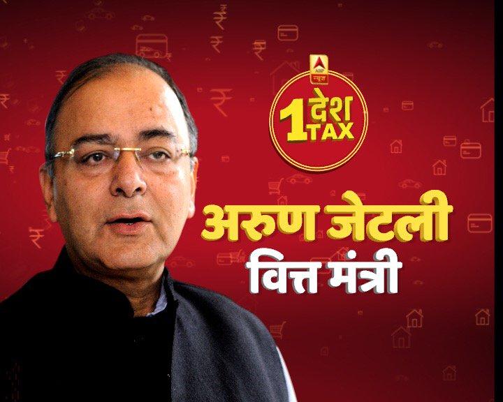 #1देशएकटैक्स वित्त मंत्री @arunjaitley #GST पर आपके सवालों का जवाब दें...
