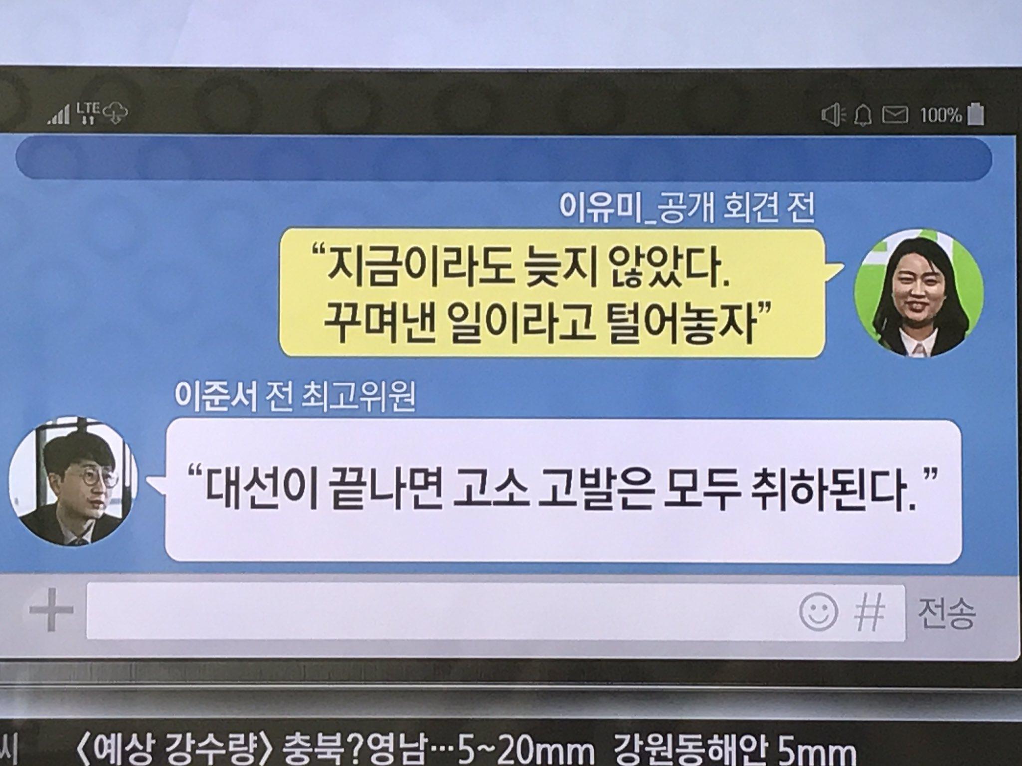 Thumbnail for 국민의당 대선 공작 게이트 SNS반응 (feat 이유미, 이준서, 안철수, 이용주)