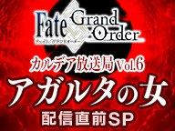 🕗本日 6/28(水)20時~ Fate/Grand Order カルデア放送局Vol.6 アガルタの女 配信直前SP ➡ https://...