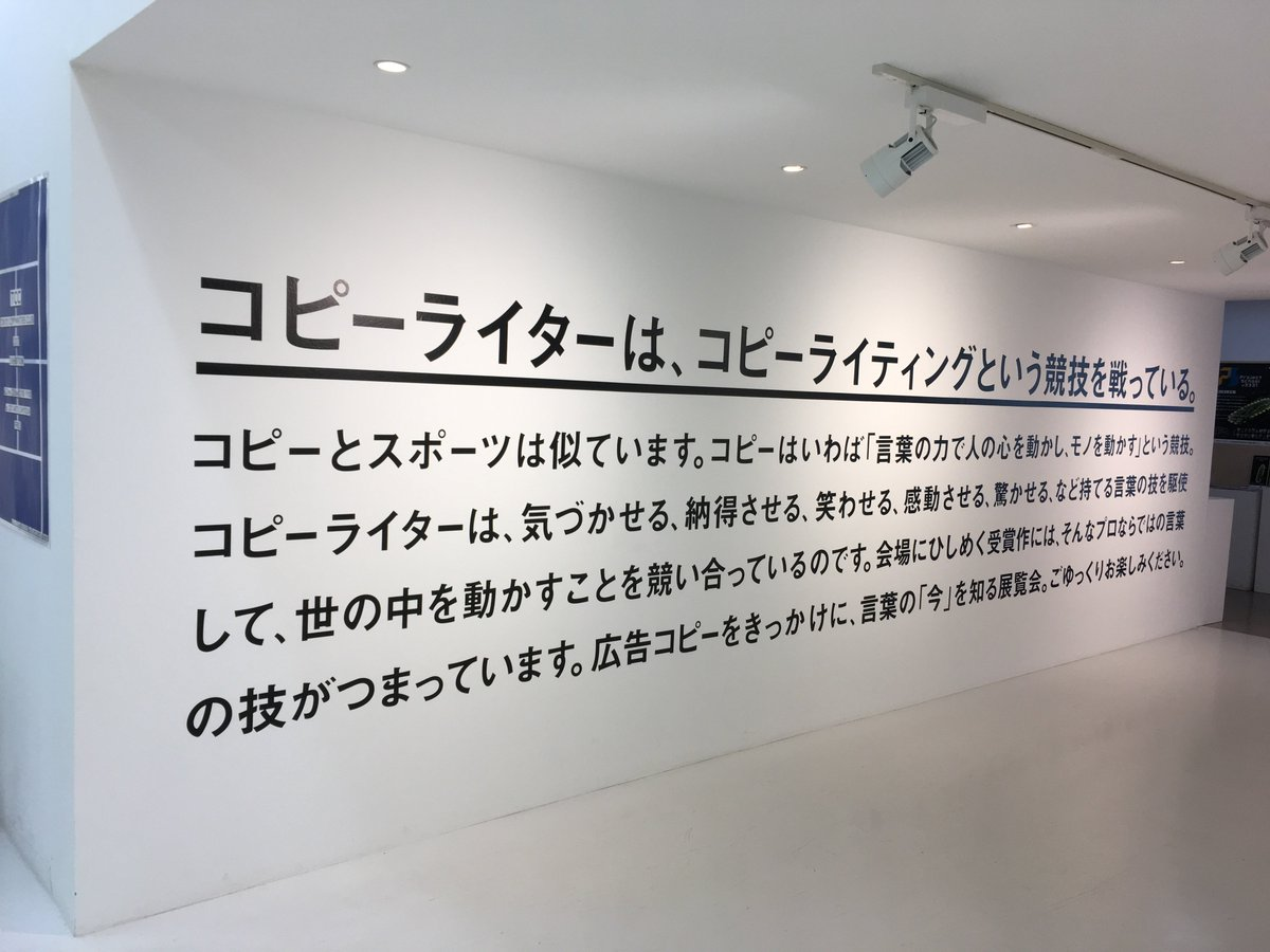東京 コピー ライター ズクラブ