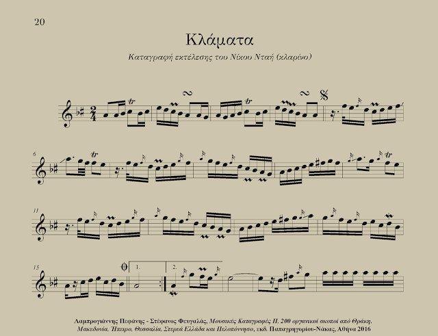 Edition (book): Musical Transcriptions II - 200 instrumental tunes #Greece #clarinet #folk #instrumental  http:// mousikeskatagrafes.blogspot.gr/2016/11/musica l-transcriptions-ii.html &nbsp; … <br>http://pic.twitter.com/RewQNnsmzX