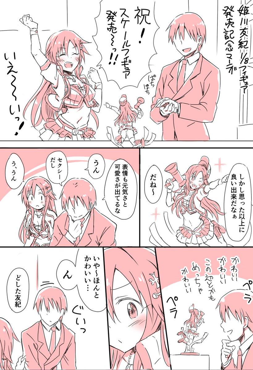 姫川友紀スケールフィギュア発売おめでとう漫画描きました。しあわせ~!