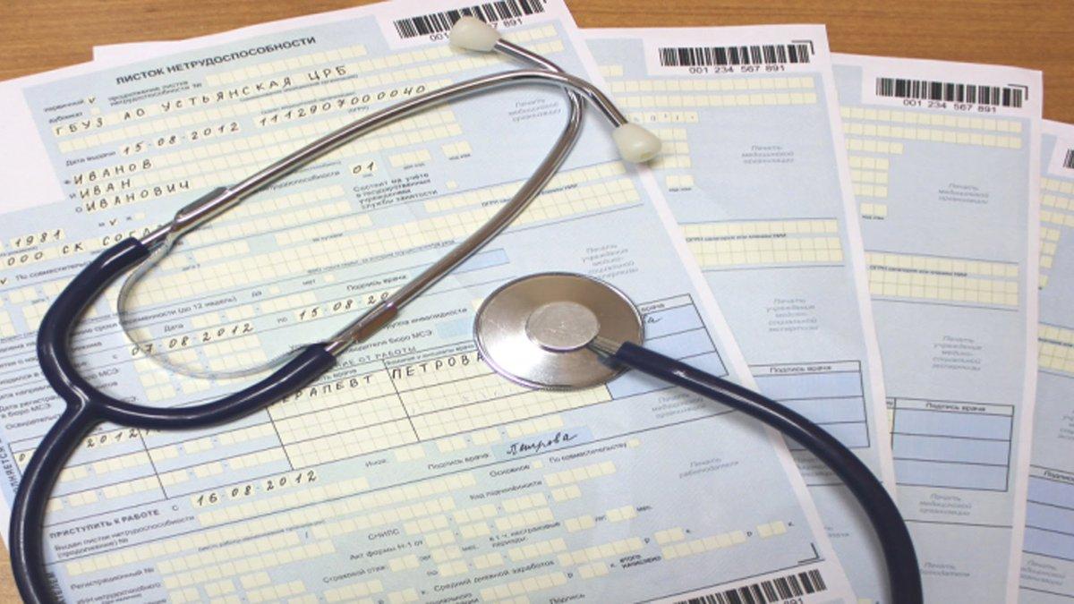 1 с больничный лист