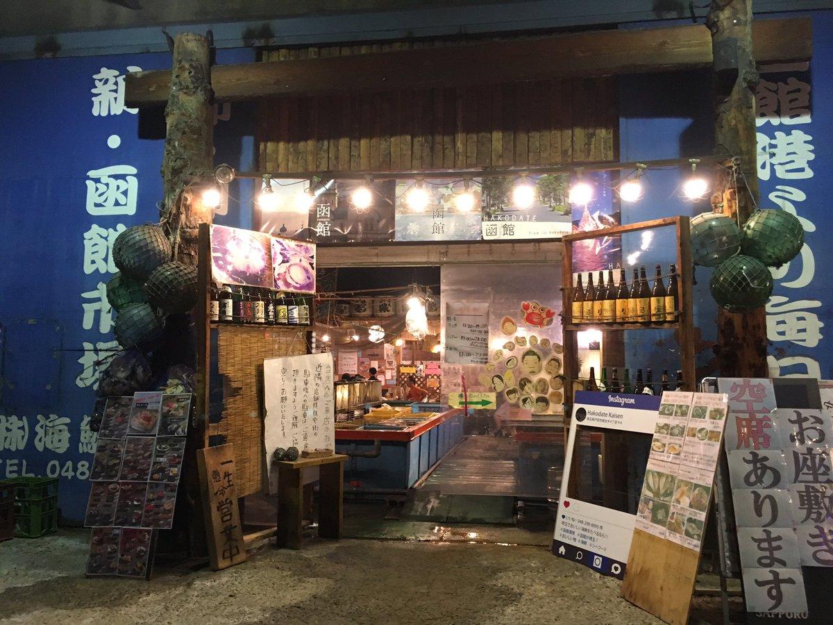 戸田 函館 市場