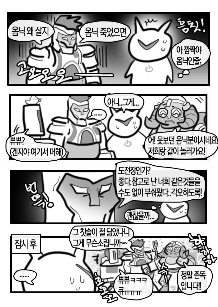 무해한 옴닉즈