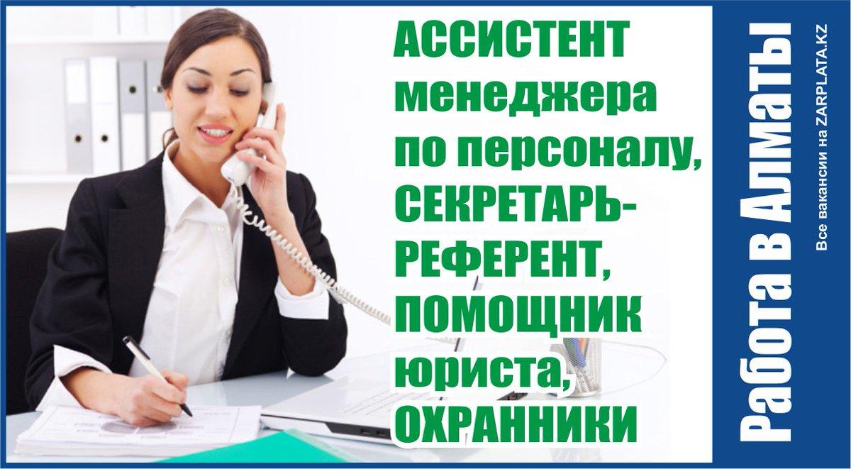 раздеваюются москва помощник юриста вакансии этом