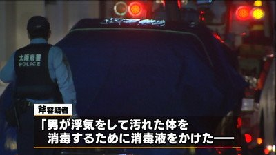 火だるまの男性、女逮捕「浮気で汚れた体を消毒するため」 (毎日放送) - Yahoo!ニュース (59 users) https://t.c...