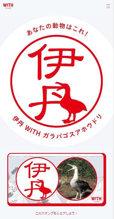 WWFが名字の一部を、絶滅の恐れがある動物のシルエットにしたハンコを作った。1700円で購入すると、600円が支援金になる。「伊丹」もあった! 自分の名前があるかは、こちらをチェック! with-stamp.jp