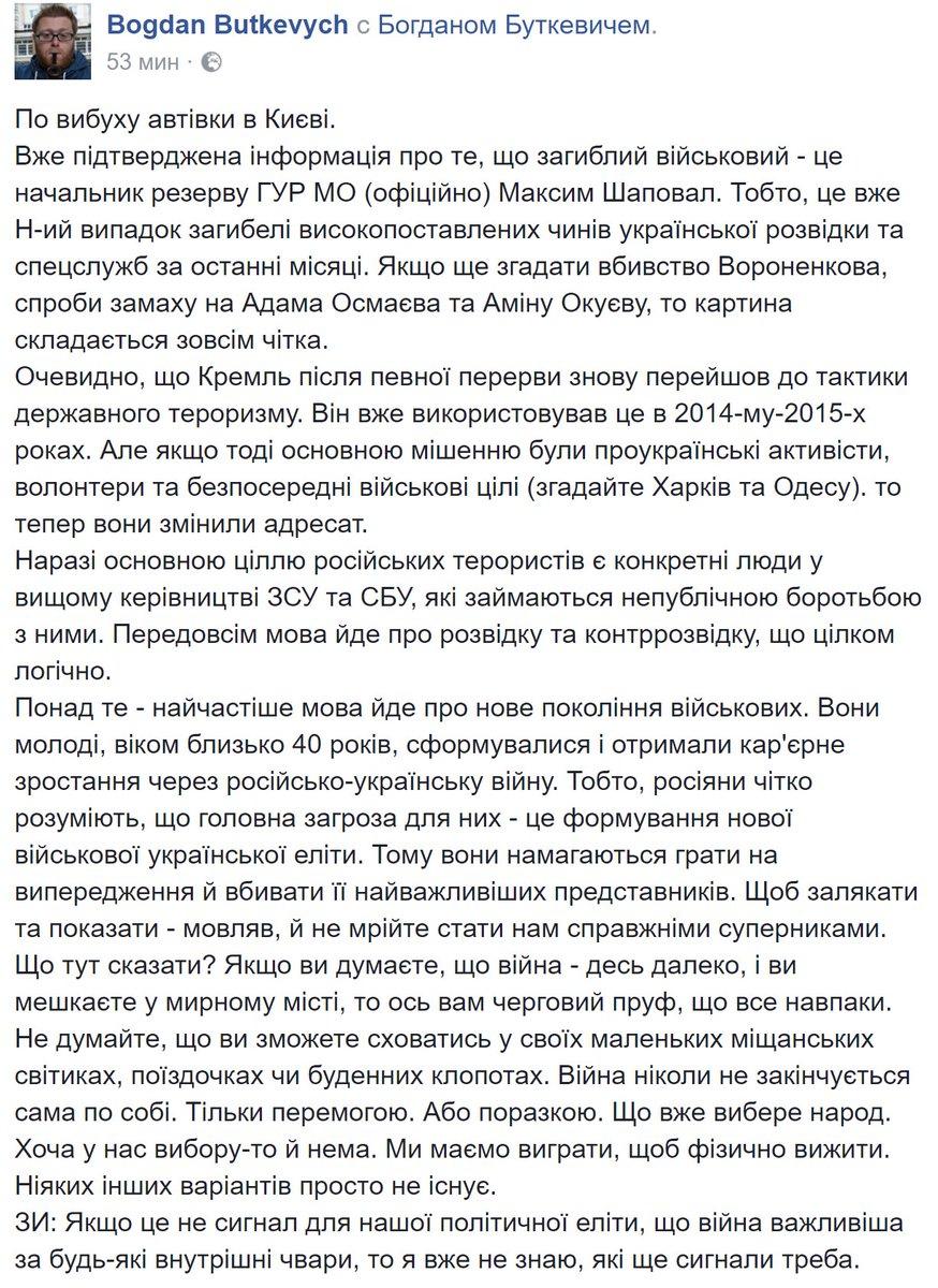 """""""Взрывчатка в авто Шаповала была заложена снизу, тип пока выясняется"""", - Крищенко - Цензор.НЕТ 5946"""