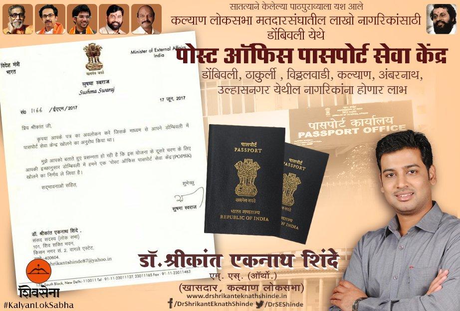 Due to my efforts, Post Office #Passport Service Center will be set up at #Dombivli. #ShivSena #KalyanLokSabha @AUThackeray (1/2)<br>http://pic.twitter.com/jFurBvnDGr