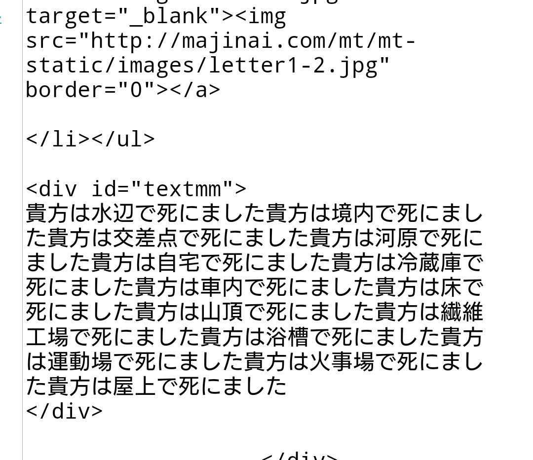 これだよ。 ソースコードにこんなのが入ってるんだけど、どう考えてもサイト閲覧者を呪ってるでしょ。