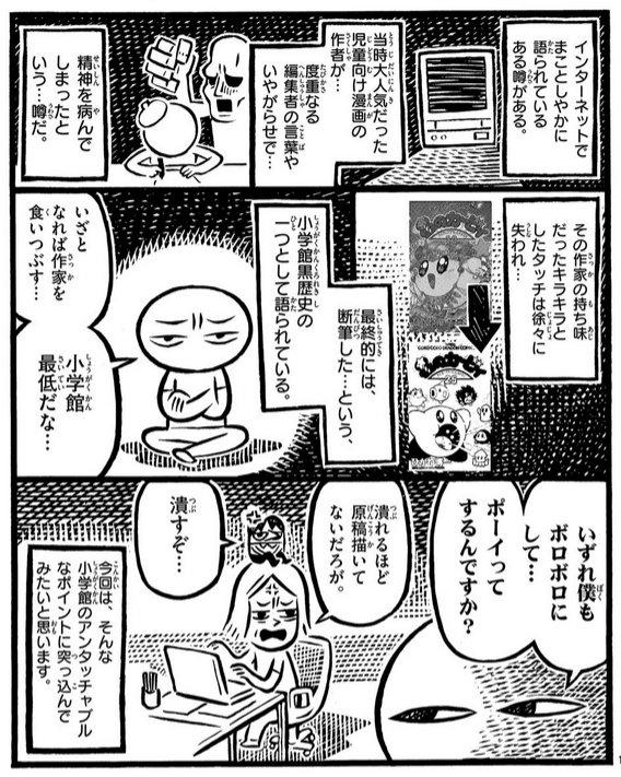 コロコロコミックでカービィを描いていたひかわ博一先生に例の噂の真相を聞きに行ったインタビュー漫画への反響を沢山いただきまして、色々と小学館ゲッサンと相談させていただきWEBで無料公開しました。よろしくお願いします。https://t.co/Lu6muXNOCe